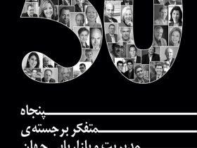 کتاب پنجاه متفکر برجستهی مدیریت و بازاریابی جهان نوشته ریحانه بحرینژاد هانیه لشگری