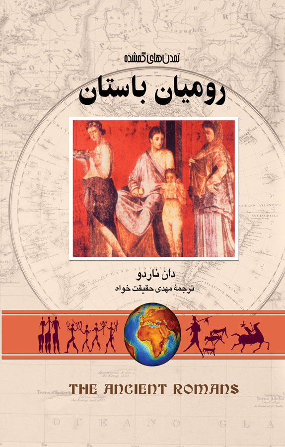کتاب روميان باستان نوشته دان ناردو