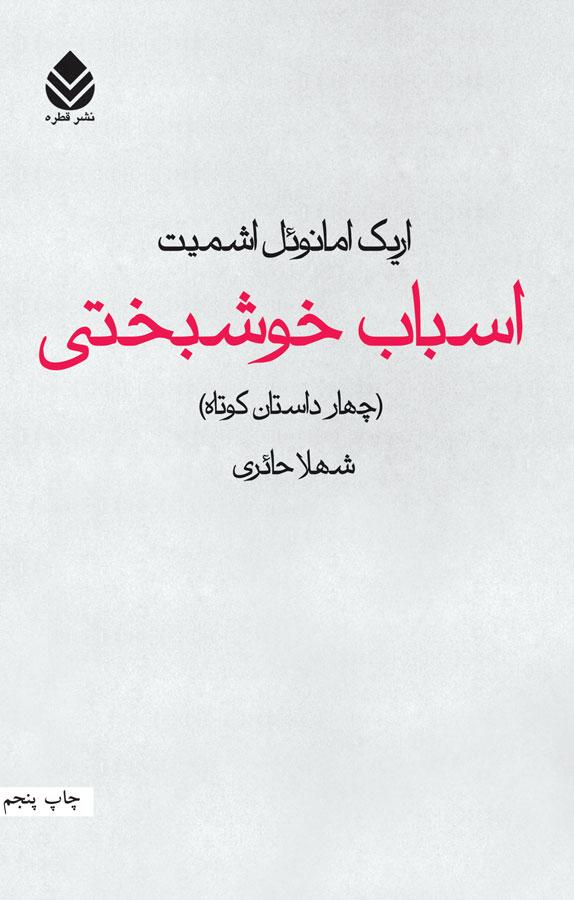 کتاب اسباب خوشبختی نوشته اریک امانوئل اشمیت