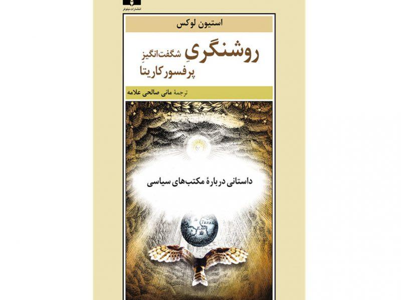 کتاب روشنگری شگفتانگیز پروفسور کاریتا