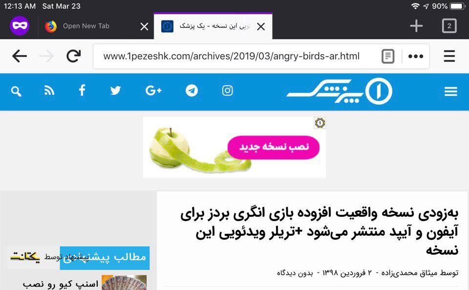 نسخه تازه مرورگر فایرفاکس برای آیپد، شاید با ویژگیهای خوبش، مرورگر شماره یک کاربران آیپد شود!