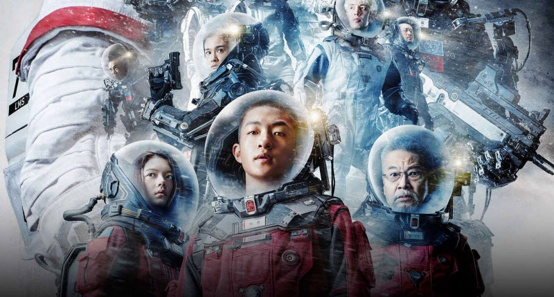فیلم The Wandering Earth