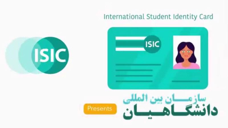 داستان زندگی دانشجویی از نگاه سازمان بین المللی دانشگاهیان