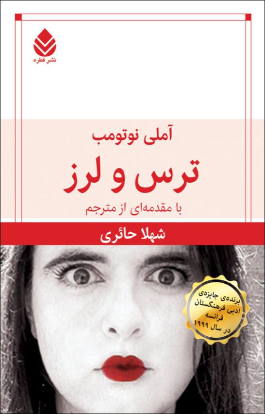 کتاب ترس و لرز