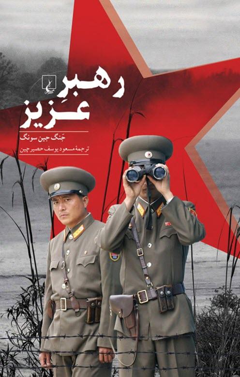 کتاب رهبر عزیز نگاهی به درون کره شمالی