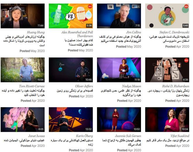 ویدئوهای TED