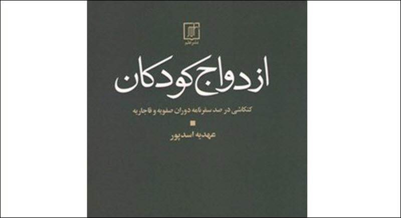 کتاب ازدواج کودکان – کنکاشی در 100 سفرنامه دوران صفویه و قاجاریه