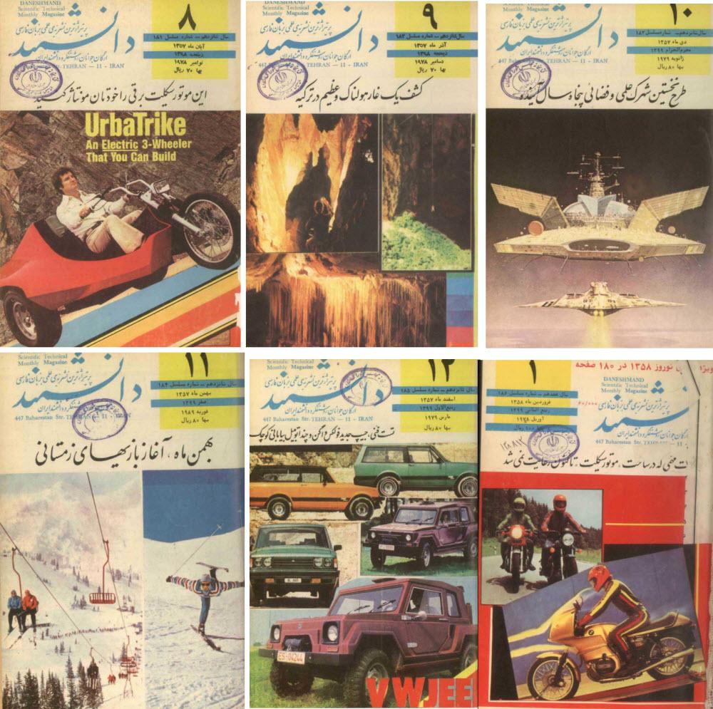 یک بررسی: مجله دانشمند در ماههای انقلاب 57