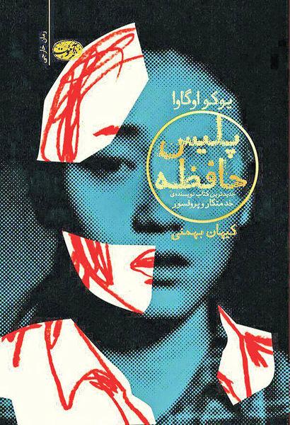 کتاب پلیس حافظه، نوشته یوکو اوگاوا