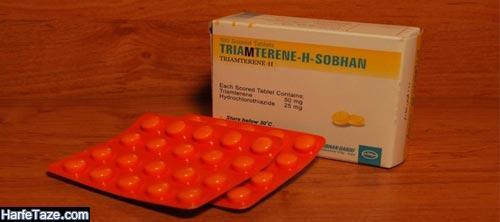داروی تریامترن اچ Triamterene-H