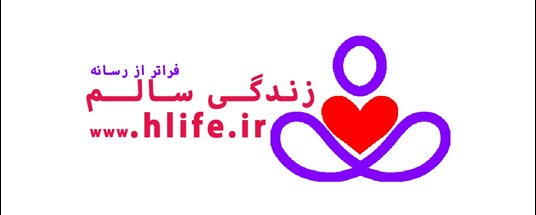 زندگی سالم، رسانه اختصاصی در حوزه سلامت و پزشکی