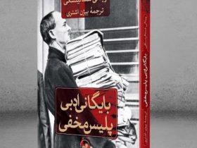 کتاب بایگانی ادبی پلیس مخفی