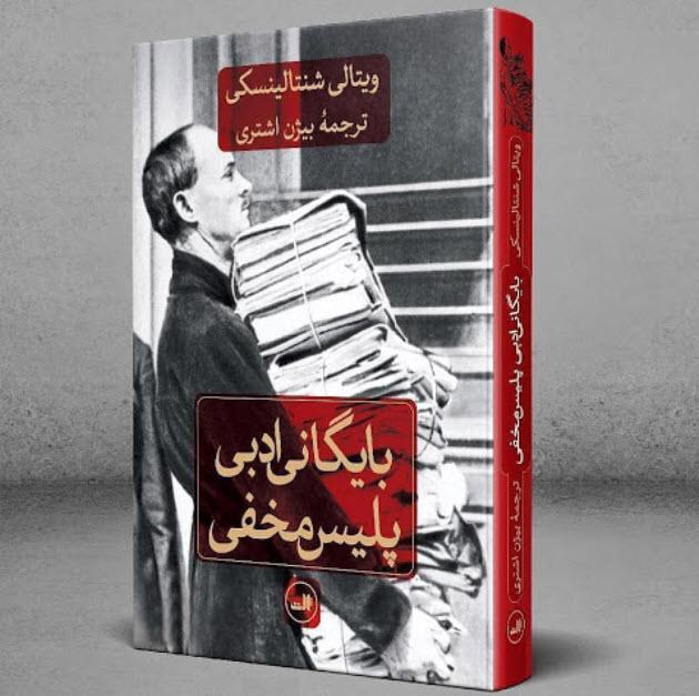 کتاب بایگانی ادبی پلیس مخفی – نوشته ویتالی شنتالینسکی