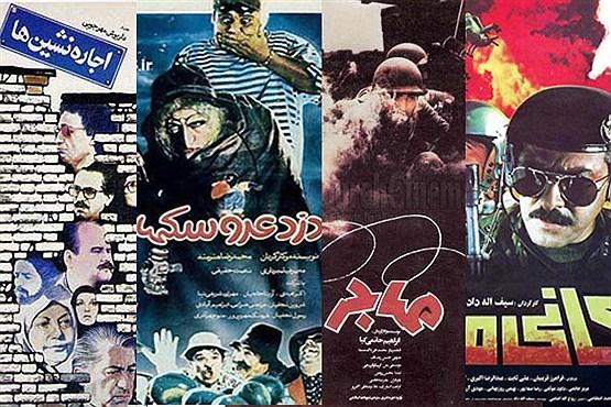 بهترین فیلمهای ایرانی دهه 60 – فهرست 60 فیلم محبوب دهه شصت بر اساس امتیاز imdb
