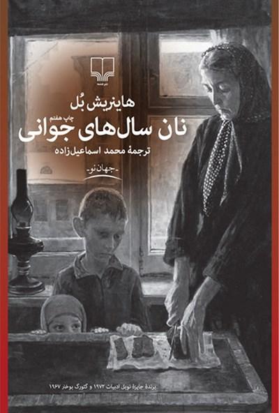 کتاب نان سالهای جوانی