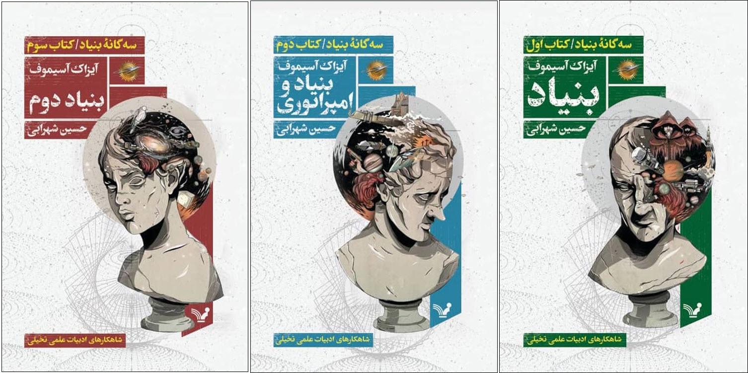 سهگانه بنیاد ایزاک آسیموف با ترجمه حسین شهرابی