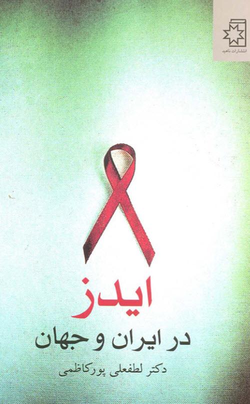 کتاب ایدز در ایران و جهان