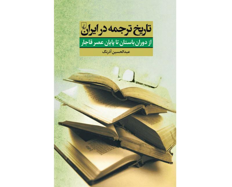 کتاب تاریخ ترجمه در ایران