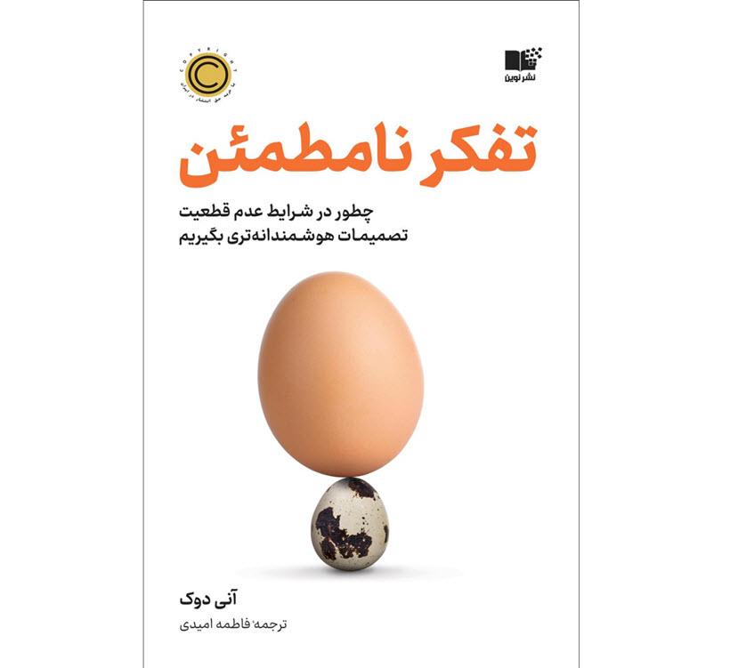 کتاب تفکر نامطمئن